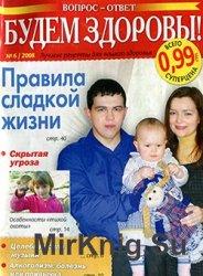Будем здоровы! № 6, 2008