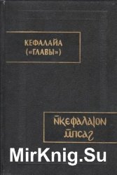 Кефалайа (Главы). Коптский манихейский трактат