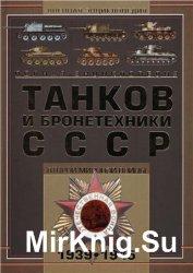 Полная энциклопедия танков и бронетехники СССР второй мировой войны (1939-1 ...