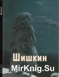 Иван Шишкин (Мастера живописи)