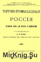 Торгово-промышленная Россия: Справочная книга для купцов и фабрикантов