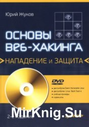 Основы веб-хакинга. Нападение и защита (2-е изд.)