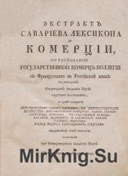 Экстракт Савариева лексикона о коммерции