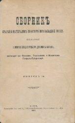 Сборник статей и материалов по истории Юго-Западной России. Вып. 1.