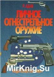 Личное огнестрельное оружие