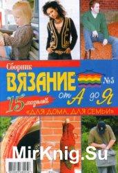 """Сборник газеты """"Вязание от А до Я"""" № 5, 2006"""