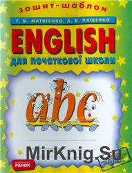 English: для початкової школи
