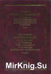 Русско-английский словарь общеупотребительных слов и словосочетаний научно- ...