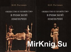 Общество и хозяйство в Римской империи. В 2-х томах