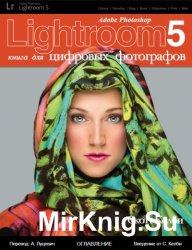 Adobe Photoshop Lightroom 5, книга для цифровых фотографов (+CD)