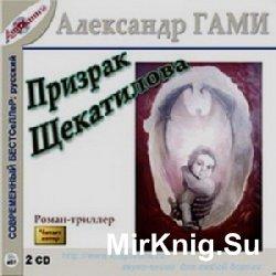 Призрак Щекатилова (аудиокнига)