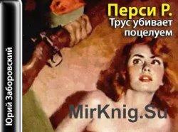 Трус убивает поцелуем