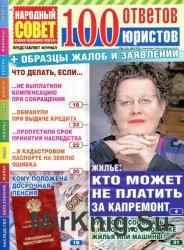 100 ответов юристов №3 2016