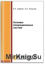 Основы операционных систем (2-е изд.)