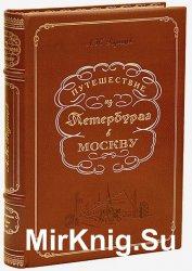 Путешествие из Петербурга в Москву (аудиокнига)