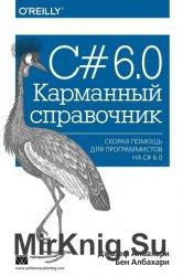 C# 6.0. Карманный справочник + файлы