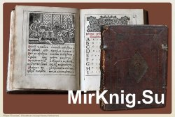Букварь (факсимиле) 1694 года.