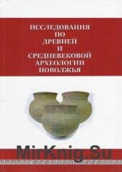 Исследования по древней и средневековой археологии Поволжья.