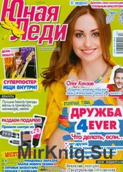Юная Леди № 3, 2014