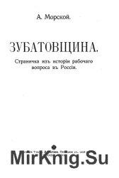 Зубатовщина. Страничка из истории рабочего вопроса в России.