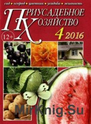 Приусадебное хозяйство №4 2016 + приложения