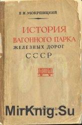 История вагонного парка железных дорог СССР
