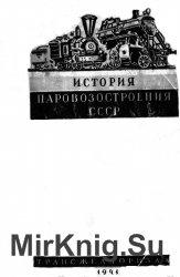 История паровозостроения в СССР