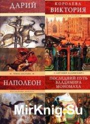Венценосцы. Серия в 13 книгах