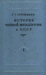 История черной металлургии в СССР т.1