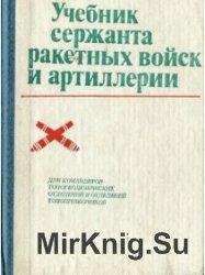 Учебник сержанта ракетных войск и артиллерии (1990)