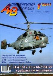 Авиация и Время №1 2011
