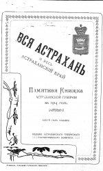 Памятная книжка Астраханской губернии на 1914 год