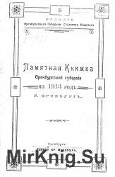 Памятная книжка Оренбургской губернии на 1913 год