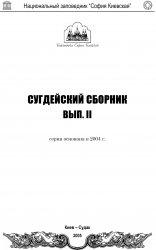Сугдейский сборник выпуск 2