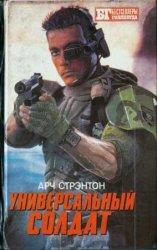 Универсальный солдат. Чужой III