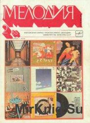 Мелодия №2, 1988