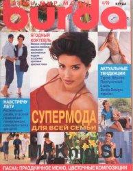 Burda №4, 1998