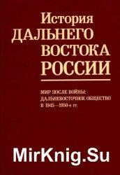Мир после войны: дальневосточное общество в 1945 — 1950‑е гг. (Истори ...