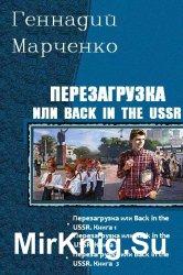 Перезагрузка или Back in the USSR. Трилогия