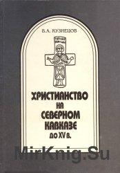 Христианство на Северном Кавказе до XV века