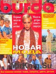 Burda №1, 1998