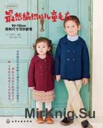 Knit sweaters for children