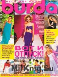 Burda №7, 1998