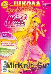 Winx №6, 2010 - Школа волшебниц