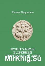 Культ хаомы в древней Центральной Азии