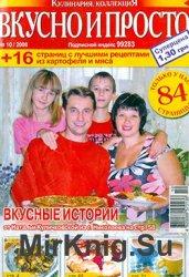 Вкусно и просто. Кулинария. КоллекциЯ № 10, 2008