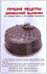 """Сборник газеты """"Бабушкины пироги""""  № 1, 2005. Лучшие рецепты домашней вып ..."""