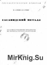 Сасанидский металл. Художественные предметы из золота, серебра и бронзы