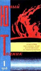 """Архив журнала """"Юный техник"""" за 1956-1965 годы (112 номеров)"""