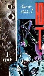 """Архив журнала """"Юный техник"""" за 1966-1991 годы (312 номеров)"""